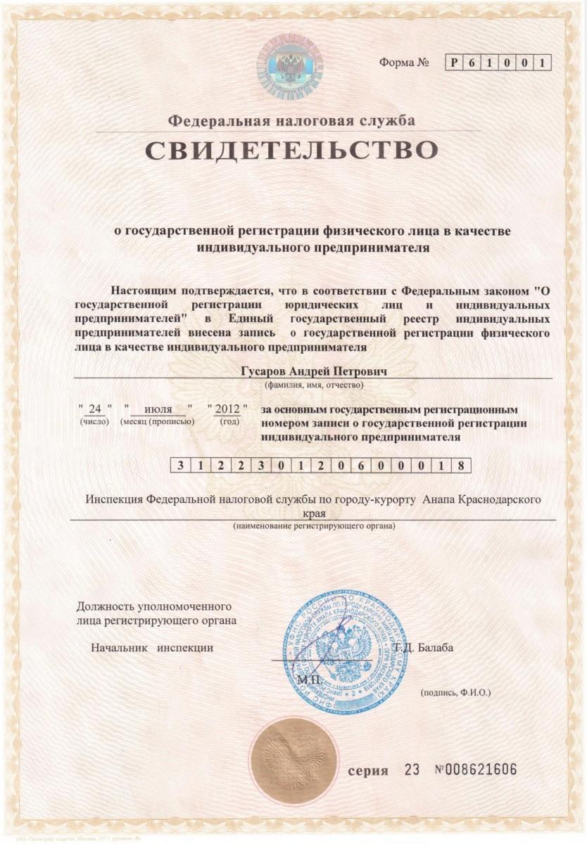 юридический адрес регистрации ип