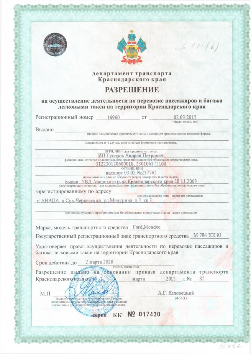 Лицензия на пассажирские перевозки такси стоимость спецтехника в правоохранительных органах